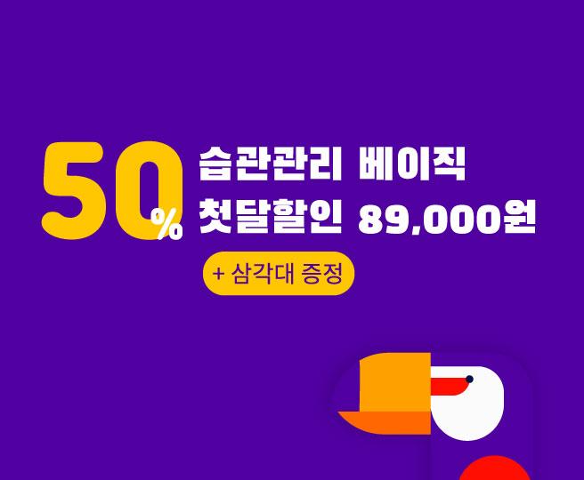 습관관리 Basic 런칭 기념! 첫 달 89,000원!